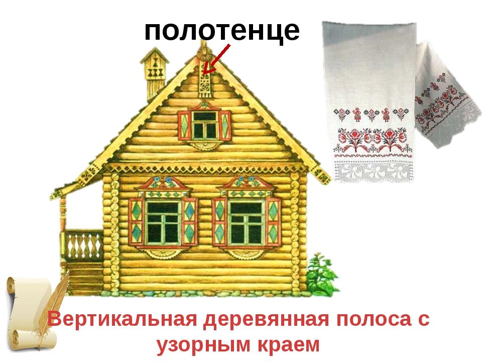 Вертикальная деревянная полоса с узорным краем полотенце
