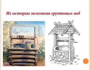 Из истории залегания грунтовых вод