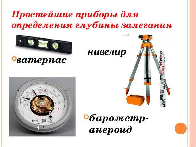 Простейшие приборы для определения глубины залегания ватерпас нивелир баромет...
