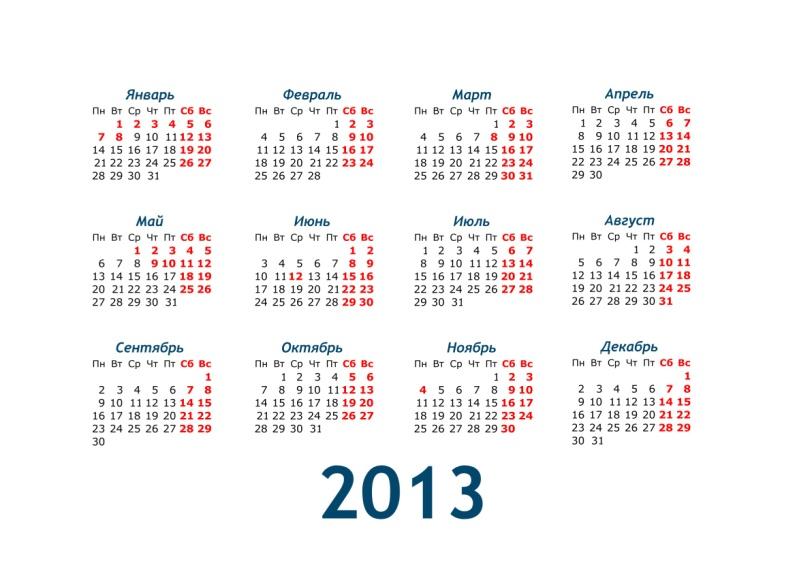calendar_2013_blank.jpg