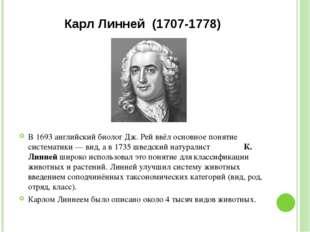 Карл Линней (1707-1778) В 1693 английский биолог Дж. Рей ввёл основное поняти