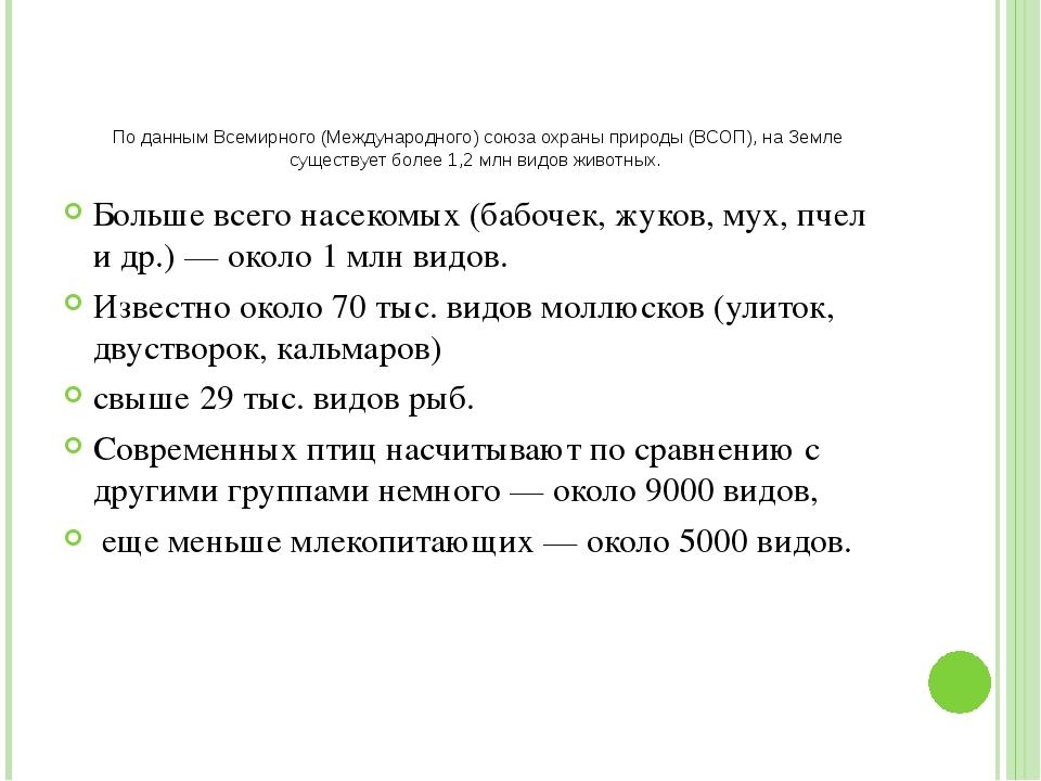 По данным Всемирного (Международного) союза охраны природы (ВСОП), на Земле с...