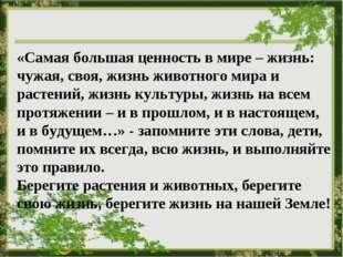 «Самая большая ценность в мире – жизнь: чужая, своя, жизнь животного мира и р