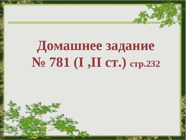 Домашнее задание № 781 (I ,II ст.) стр.232