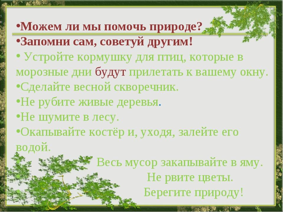 Можем ли мы помочь природе? Запомни сам, советуй другим! Устройте кормушку дл...