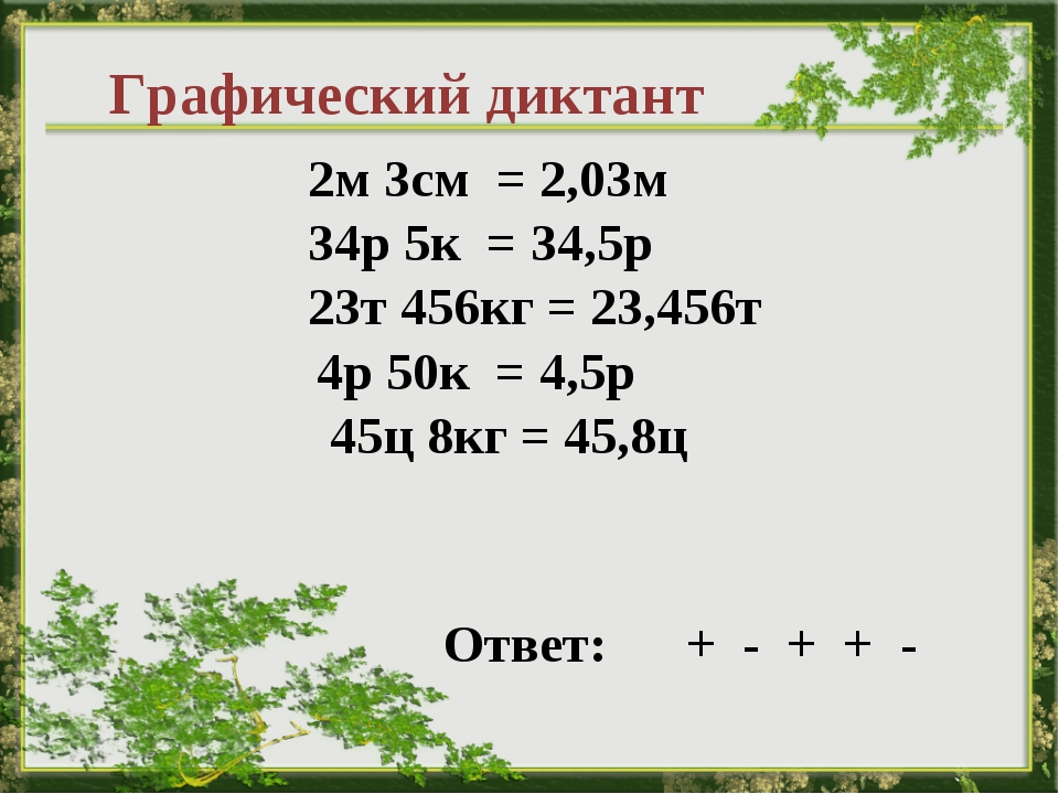 2м 3см = 2,03м 34р 5к = 34,5р 23т 456кг = 23,456т 45ц 8кг = 45,8ц 4р 50к = 4...