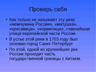 Проверь себя Как только не называют эту реку: «жемчужина России», «матушка»,