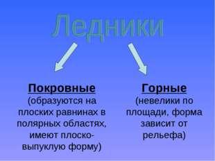 Покровные (образуются на плоских равнинах в полярных областях, имеют плоско-в