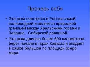 Проверь себя Эта река считается в России самой полноводной и является природн