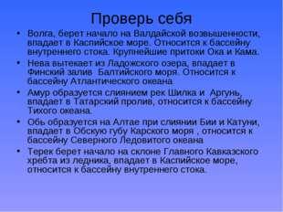 Проверь себя Волга, берет начало на Валдайской возвышенности, впадает в Каспи