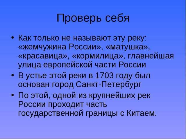 Проверь себя Как только не называют эту реку: «жемчужина России», «матушка»,...