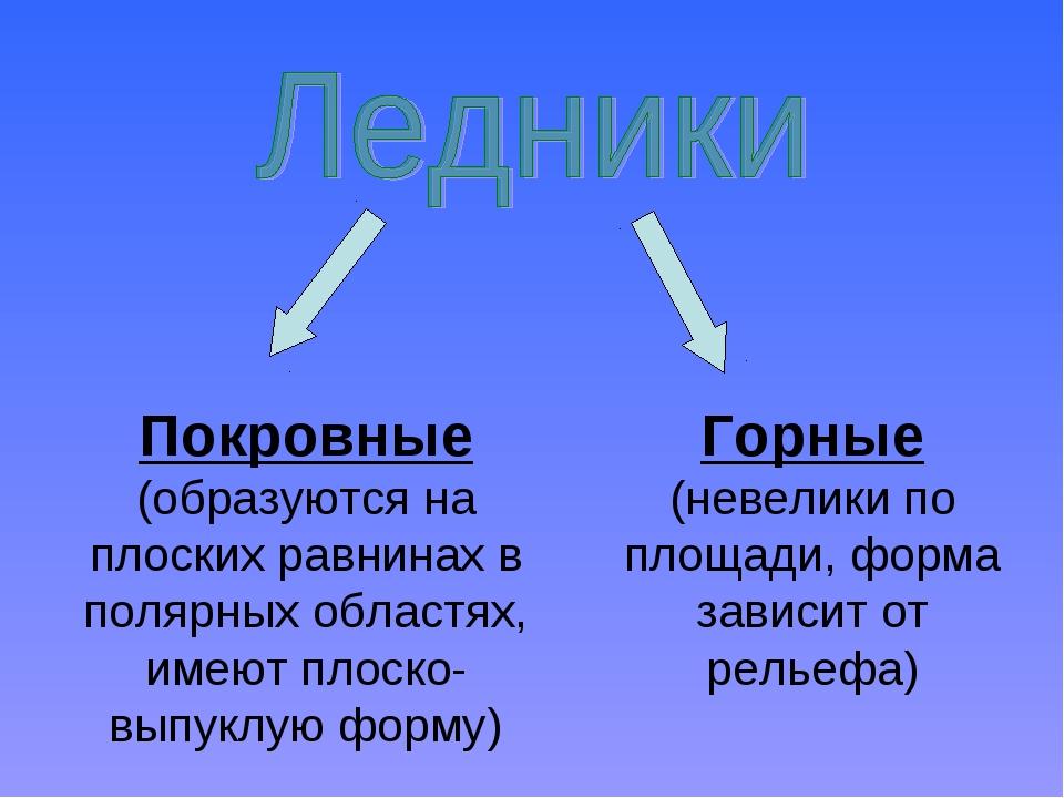 Покровные (образуются на плоских равнинах в полярных областях, имеют плоско-в...