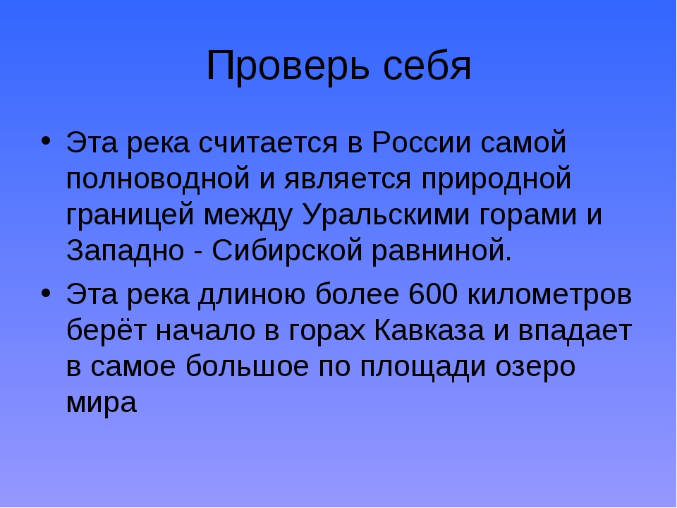 Проверь себя Эта река считается в России самой полноводной и является природн...