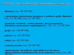 убийство (ст. 105 УК РФ); умышленное причинение тяжкого и среднего вреда здор