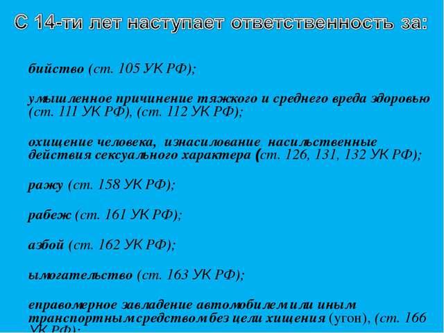 убийство (ст. 105 УК РФ); умышленное причинение тяжкого и среднего вреда здор...