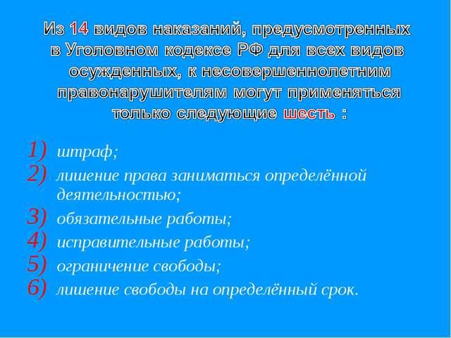 штраф; лишение права заниматься определённой деятельностью; обязательные рабо...