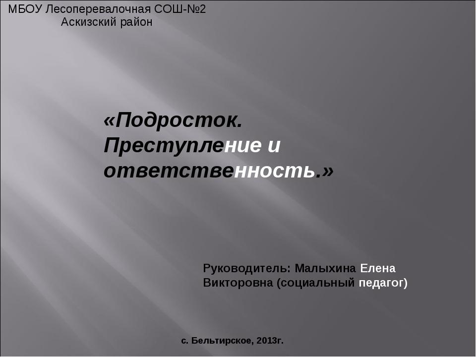 МБОУ Лесоперевалочная СОШ-№2 Аскизский район с. Бельтирское, 2013г. «Подросто...