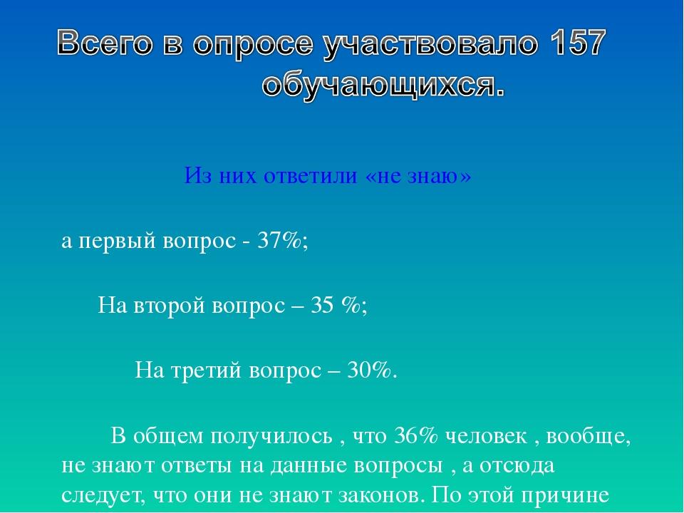 Из них ответили «не знаю» На первый вопрос - 37%; На второй вопрос – 35 %; Н...