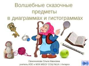 Овчинникова Ольга Ивановна учитель ИЗО и МХК МБОУ СОШ №14 г. Ангарск Волшебны