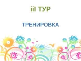 iiI ТУР ТРЕНИРОВКА