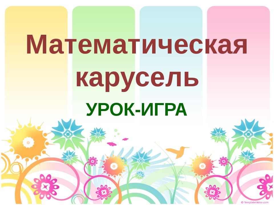 Математическая карусель УРОК-ИГРА