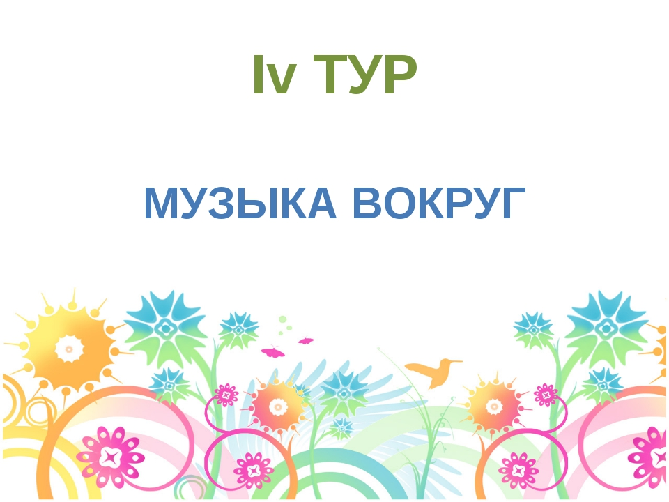 Iv ТУР МУЗЫКА ВОКРУГ
