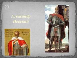 20 Александр Невский