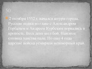2 октября 1552 г. начался штурм города. Русские полки во главе с Александром