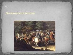 Полтавская битва 30