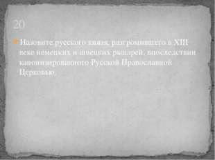 Назовите русского князя, разгромившего в XIII веке немецких и швецких рыцарей