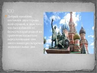 Добрый памятник поставлен двум героям всей страной, в знак того, что был изба