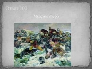 Чудское озеро Ответ 100