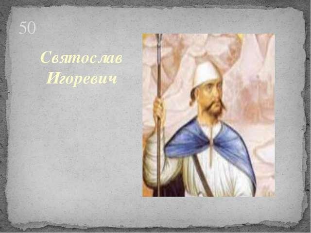 Святослав Игоревич 50