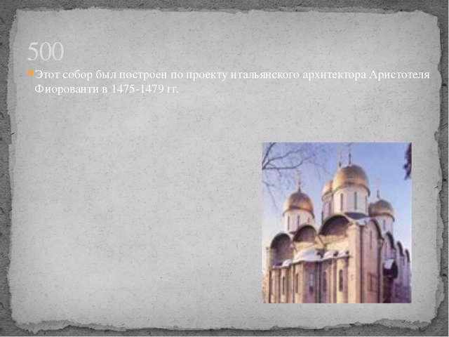 Этот собор был построен по проекту итальянского архитектора Аристотеля Фиоров...