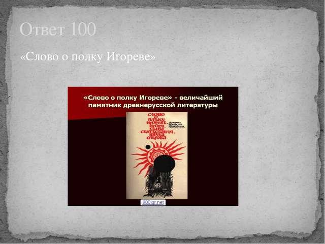 «Слово о полку Игореве» Ответ 100