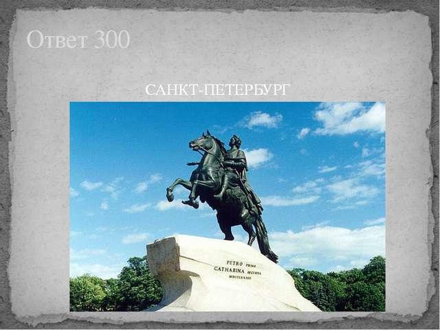 САНКТ-ПЕТЕРБУРГ Ответ 300
