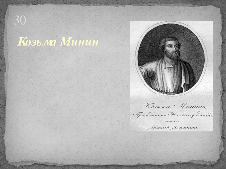 Козьма Минин 30