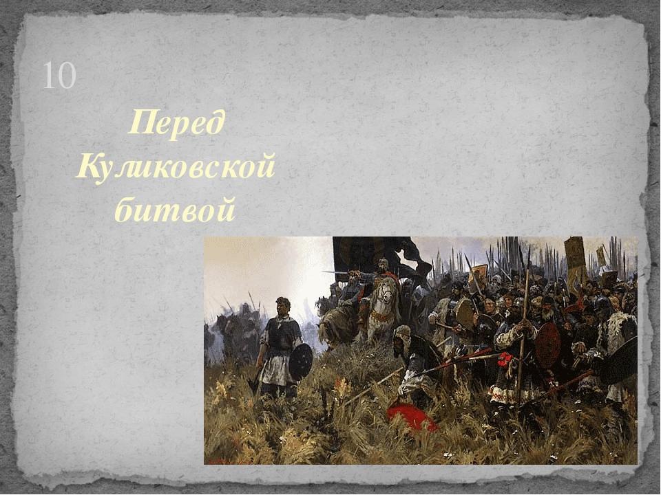 Перед Куликовской битвой 10
