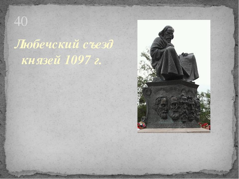 Любечский съезд князей 1097 г. 40