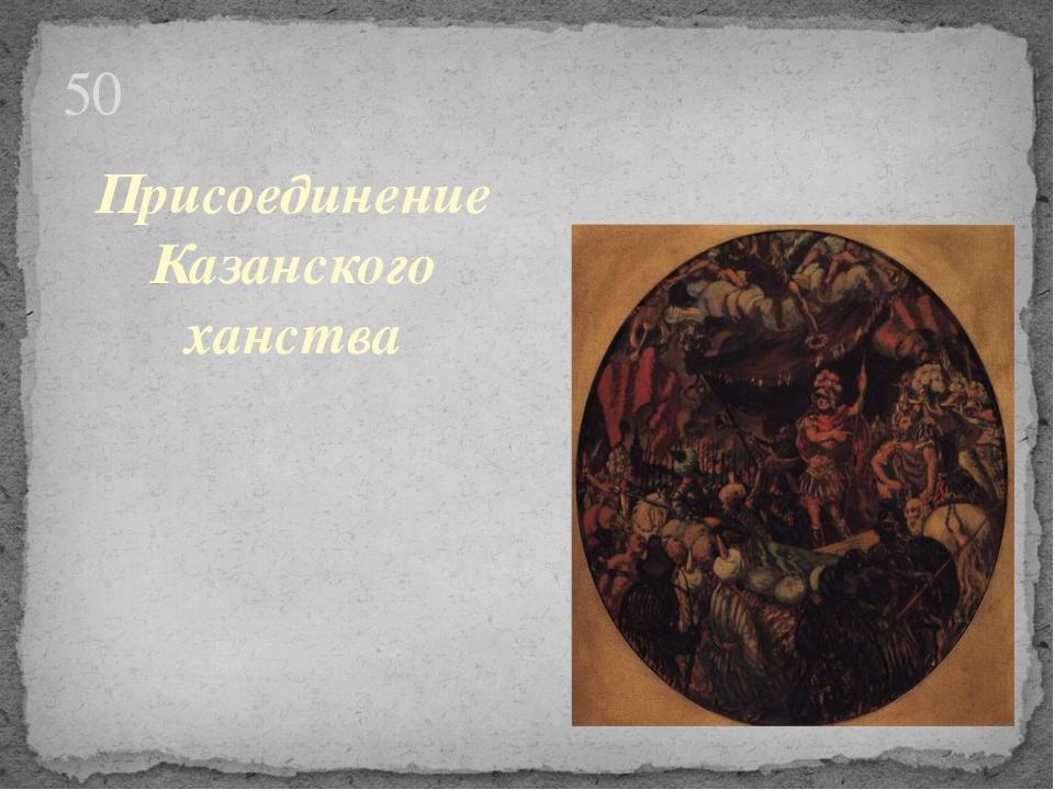 Присоединение Казанского ханства 50