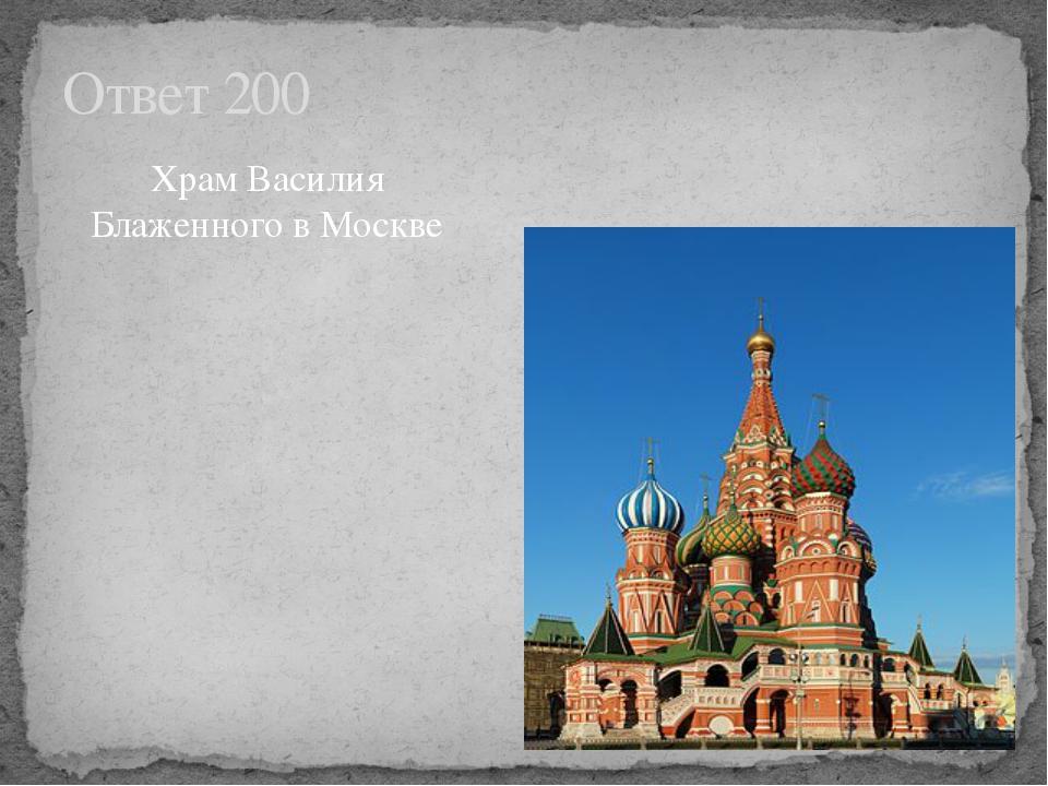 Храм Василия Блаженного в Москве Ответ 200