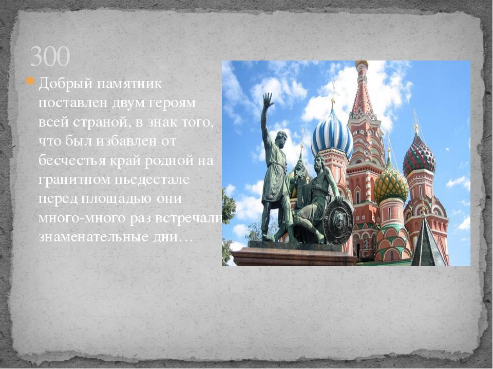 Добрый памятник поставлен двум героям всей страной, в знак того, что был изба...