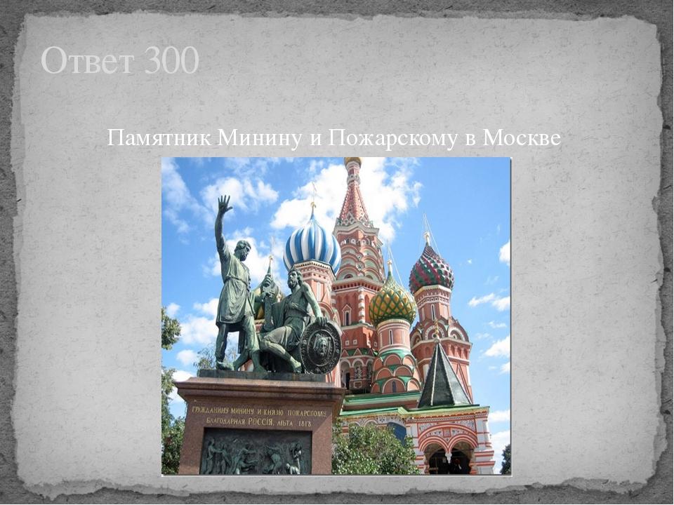 Памятник Минину и Пожарскому в Москве Ответ 300