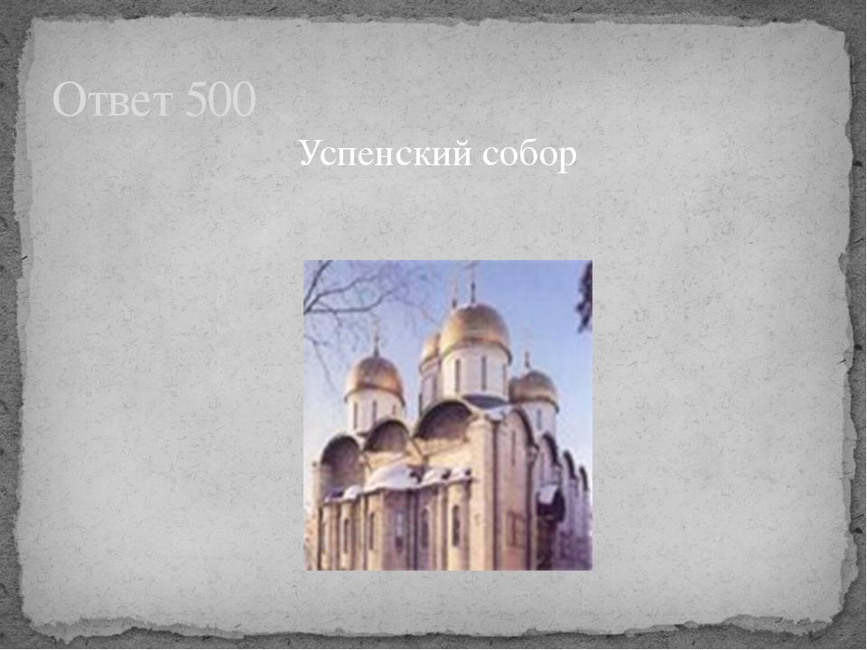 Успенский собор Ответ 500
