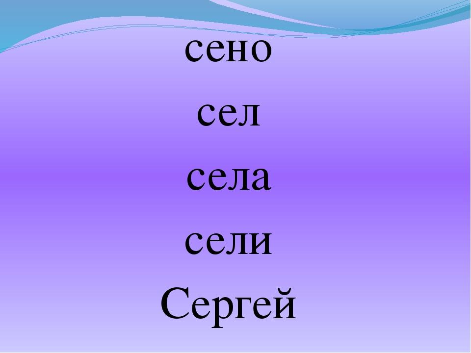 сено сел села сели Сергей