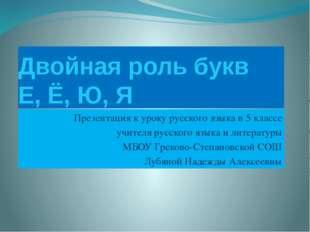 Двойная роль букв Е, Ё, Ю, Я Презентация к уроку русского языка в 5 классе у
