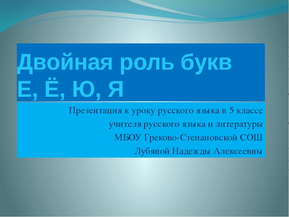 Двойная роль букв Е, Ё, Ю, Я Презентация к уроку русского языка в 5 классе у...