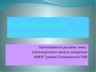 Синтаксический разбор предложения Презентация по русскому языку учителя русск