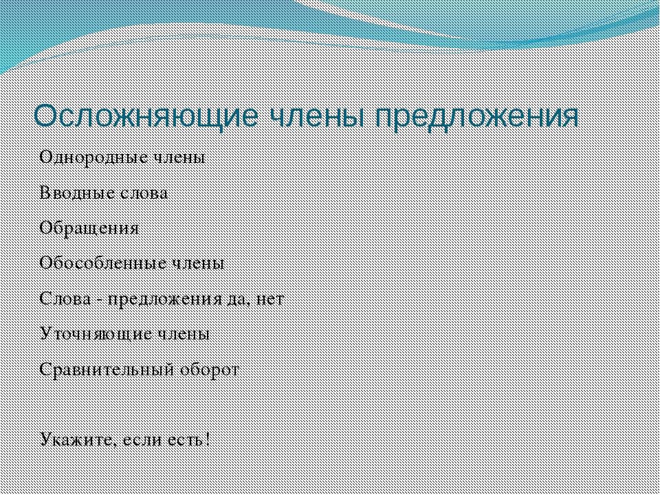 Осложняющие члены предложения Однородные члены Вводные слова Обращения Обособ...