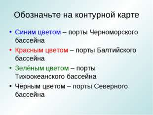 Обозначьте на контурной карте Синим цветом – порты Черноморского бассейна Кра